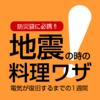 SHIBATASHOTEN - 地震の時の料理ワザ for iPhone